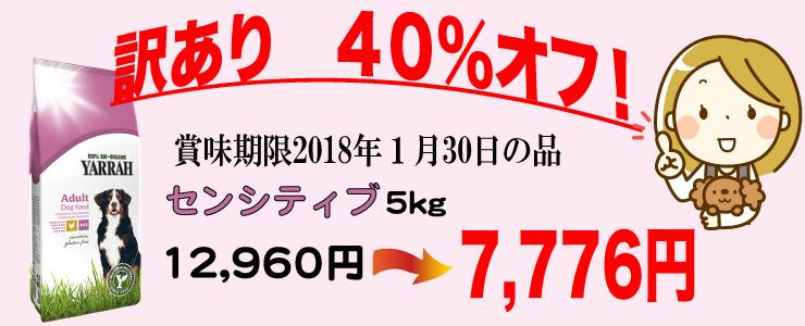 40off-sensi-5kg