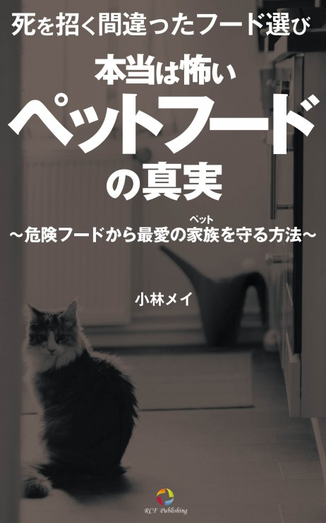 The truth of pet food-01 (2)