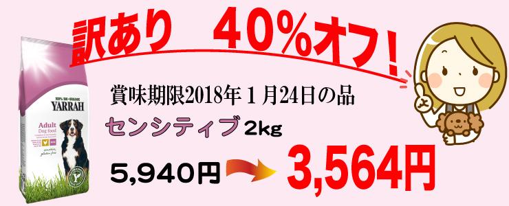 40off-sensi-2kg