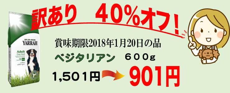 40off-vage-600