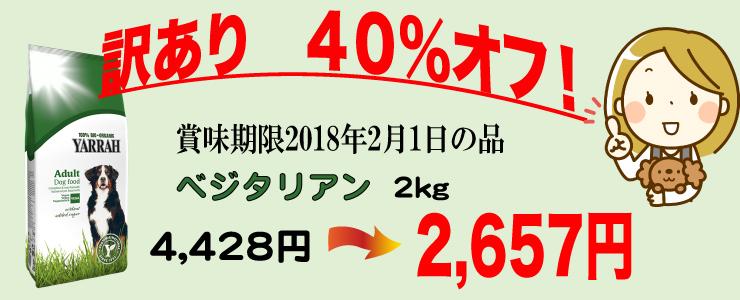 40off-vege-2kg