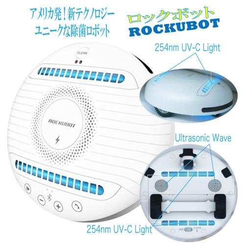rockubot-500